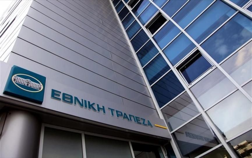 Νέο σχέδιο εθελουσίας εξόδου από την Εθνική Τράπεζα Ελλάδος ...